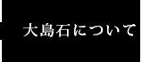 大島石について