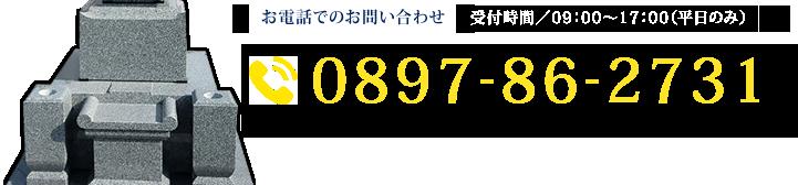 お電話でのお問い合わせは受付時間/09:00~17:00(平日のみ) TEL:0897-86-2731