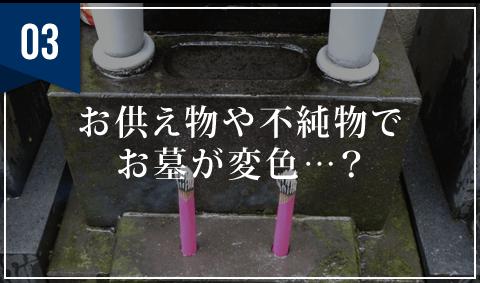 お供え物や不純物でお墓が変色…?