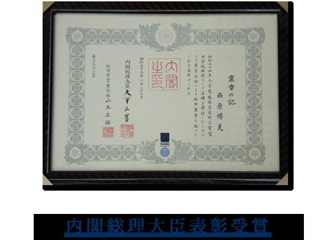 内閣総理大臣表彰受賞