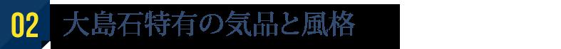大島石特有の気品と風格
